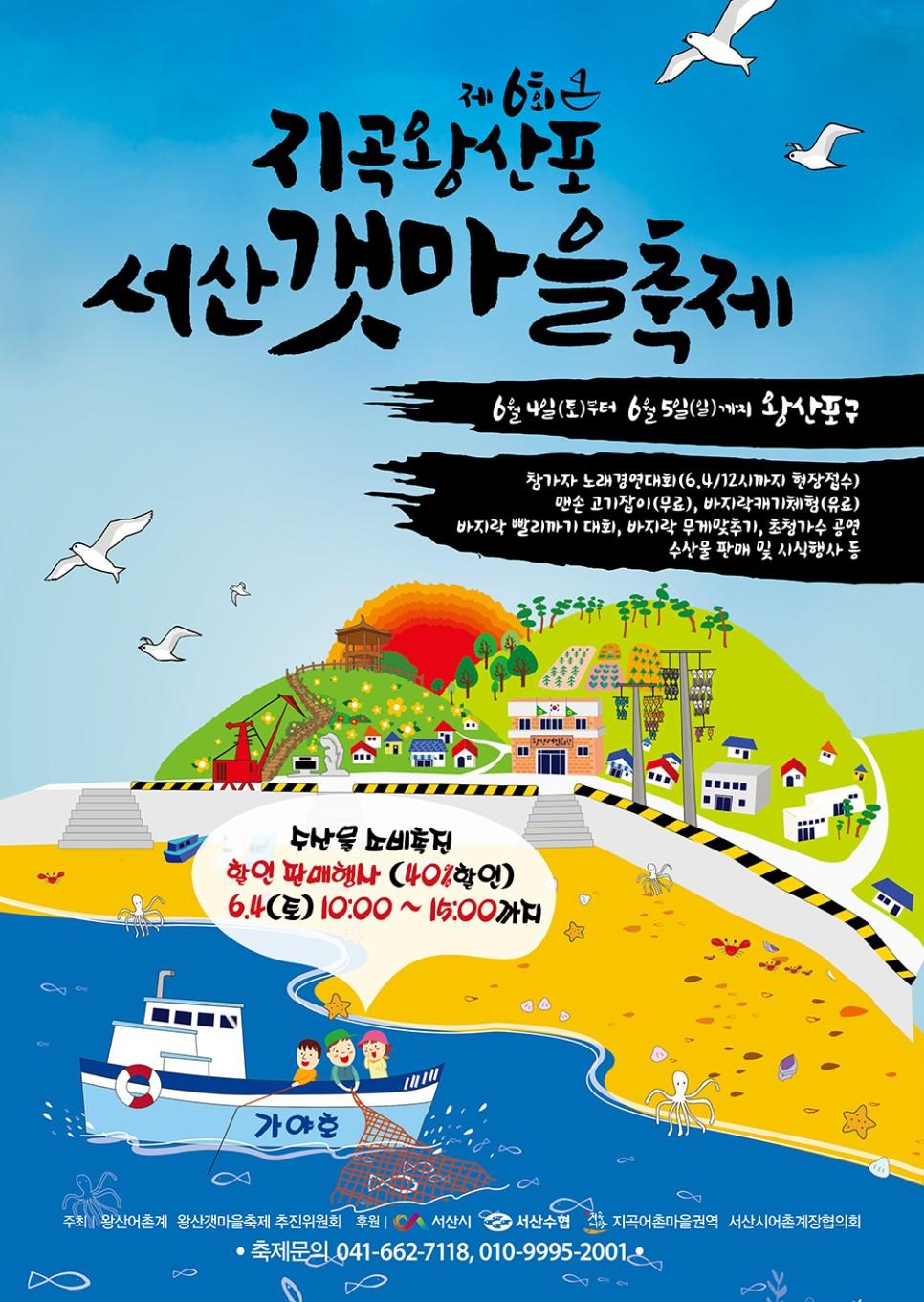 0503지곡왕산포축제_포스터(440x620)_문구수정_(1).jpg