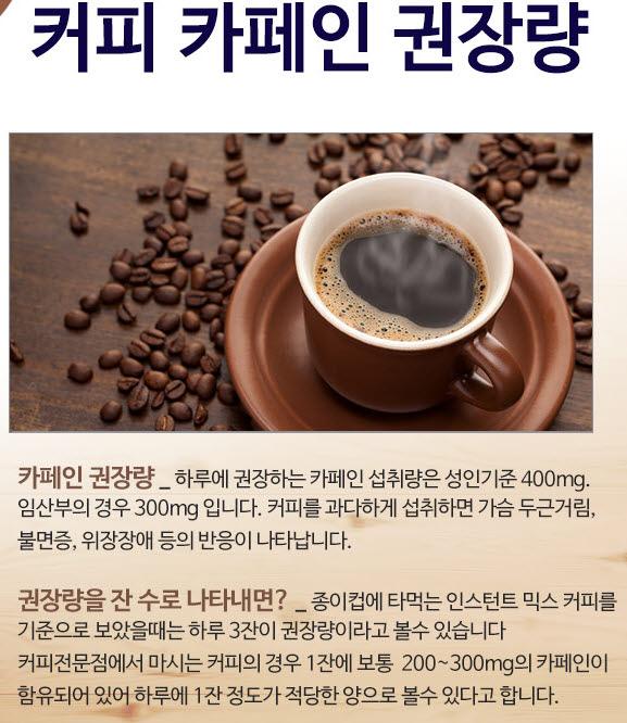 커피카페인.jpg