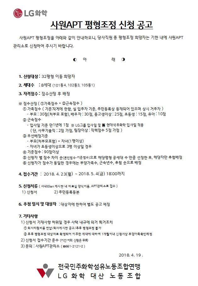 사원아파트 평형조정신청.JPG