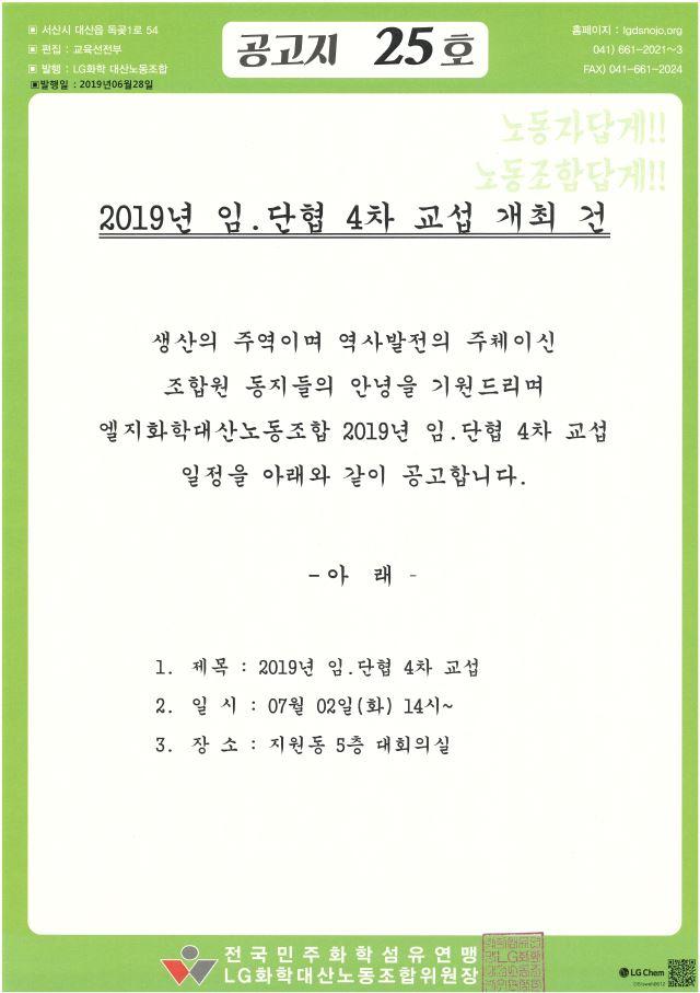 임단협(4차) 개최 공고.JPG